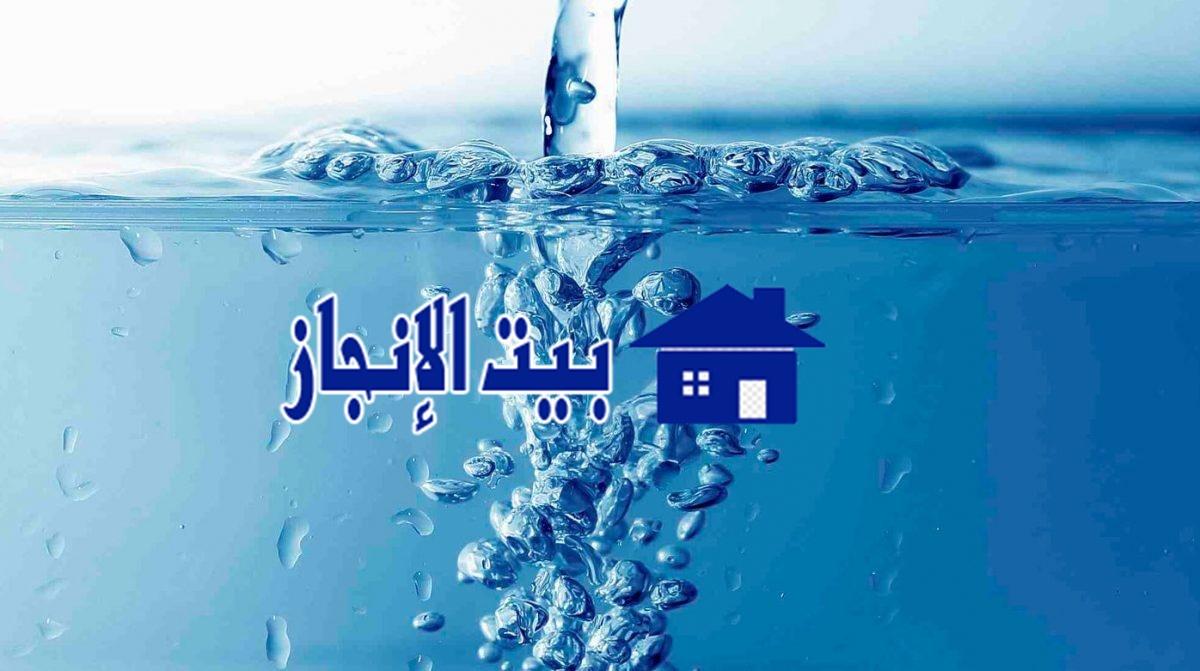 حل ارتفاع فاتورة المياه بالرياض 0533642545