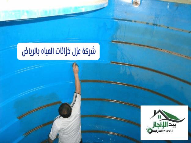 شركة عزل خزانات المياه بالرياض 0533642545 خصم 30%