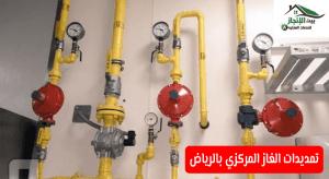 تمديدات الغاز المركزي بالرياض