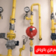 تمديدات الغاز المركزي بالرياض 0533642545 خصم 30%
