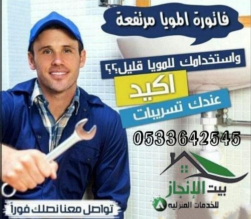 افضل شركة كشف تسربات المياه بالرياض 0533642545 خصم 25%