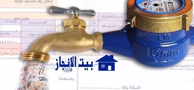 حل ارتفاع فاتورة المياه بالمزاحمية