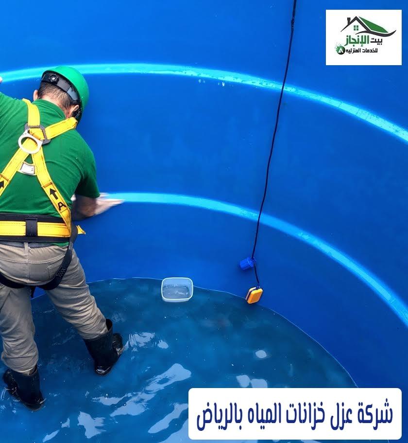 شركة عزل خزانات المياه بالرياض