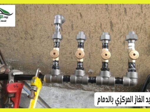 تمديد الغاز المركزي بالدمام 0533642545 خصم 25%