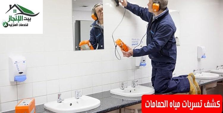 كشف تسربات مياه الحمامات 0533642545 أرخص الاسعار
