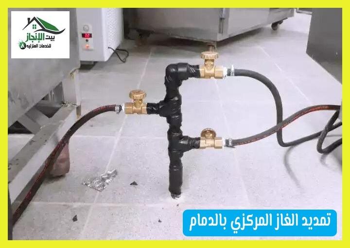 تمديد الغاز المركزي بالدمام