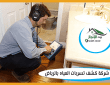 شركة كشف تسربات المياه بالرياض 0533642545 خصم 25%