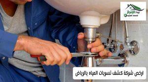 ارخص شركة كشف تسربات المياه بالرياض