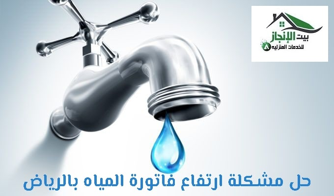 حل مشكلة ارتفاع فاتورة المياه بالرياض 0533642545 بأعلي جودة