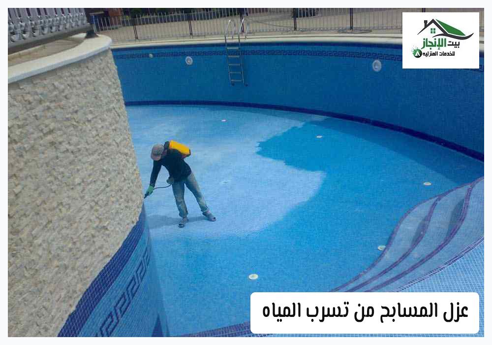 عزل المسابح من تسرب المياه
