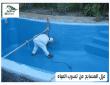 عزل المسابح من تسرب المياه 0533642545 باقل الاسعار