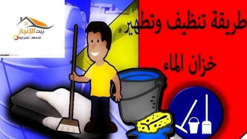 شركة تنظيف خزانات بالرياض مع التعقيم خصم 20% 0533642545