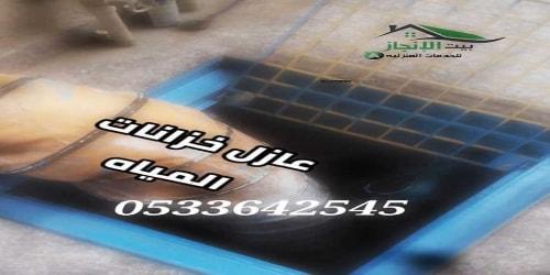 شركة عزل خزانات بالرياض 0533642545 خصم 25%