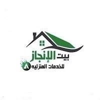 شركة بيت الانجاز للخدمات المنزليه