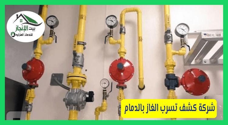 شركة كشف تسرب الغاز بالدمام